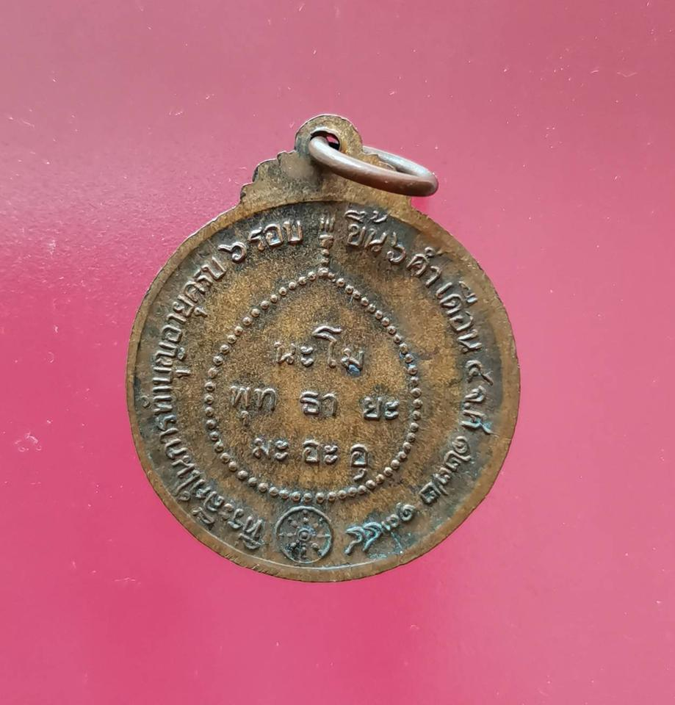 5825 เหรียญกลมหันข้าง หลวงพ่ออุตตมะ วัดวังก์วิเวการาม ปี 2544 จ.กาญจนบุรี  รูปที่ 2