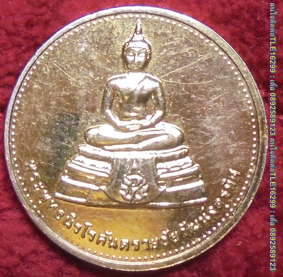 01092 เหรียญพระพุทธนิรโรคันตรายชัยวัฒน์จตุรทิศ พิมพ์เล็ก รูปที่ 3