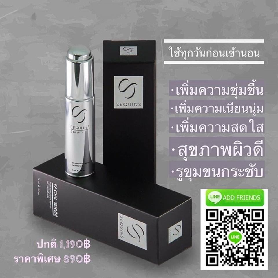 SEQUINS SERUM เซรั่มบำรุงผิวหน้า นวัตกรรมนาโนอีมัลชั่น ผลงานนักวิจัยไทย มหาวิทยาลัยขอนแก่น รูปที่ 1