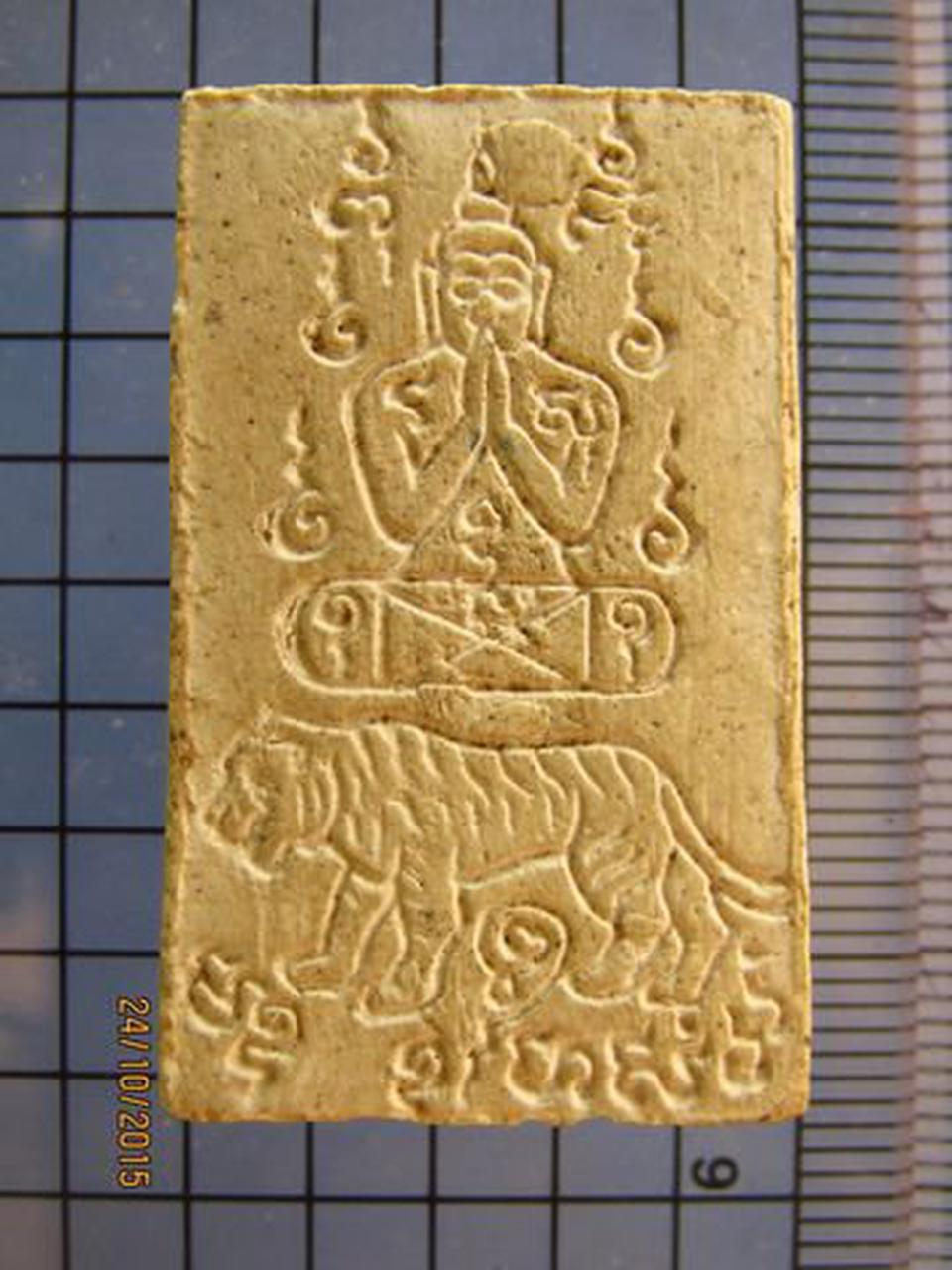 2800 พระสมเด็จพิมพ์ฐานแซม หลวงพ่อคง วัดวังสรรพรส จ.จันทบุรี  รูปที่ 1