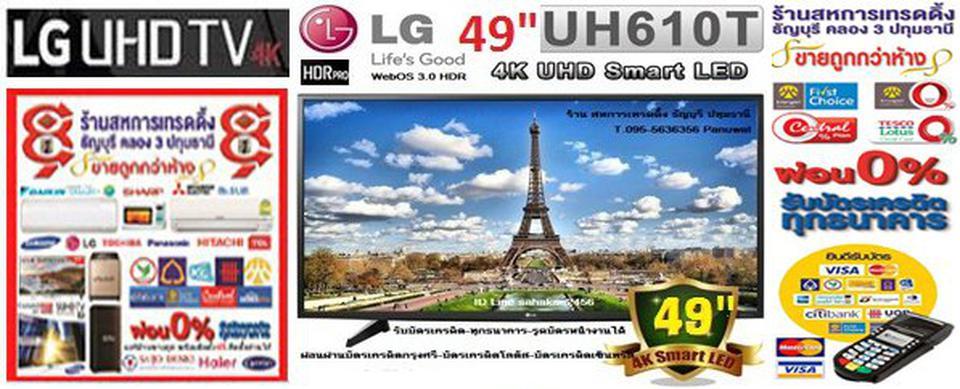 LG 4K 49นิ้ว HDR 49UH610T UHD Smart Internet Digital TV ของใหม่ รับประกันบริษัท รูปที่ 1