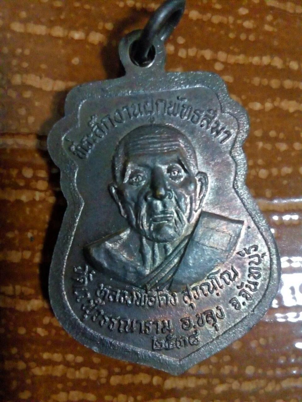เหรียญหลงพ่อคง  สุวรณุโณ ที่ระลึกงานผูกพัทธสีมา    ปี 2538 รูปที่ 3