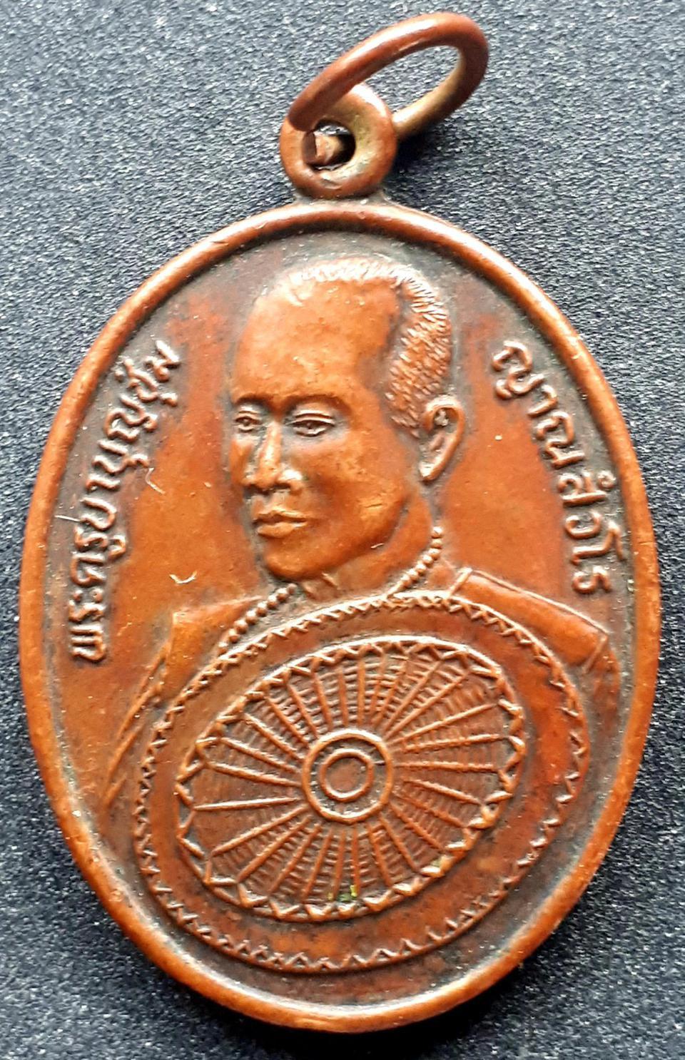 เหรียญพระครูบาบุญชุ่ม  ญาณสํวโร  วัดพระธาตุดอนเรือง  พม่า รูปที่ 2