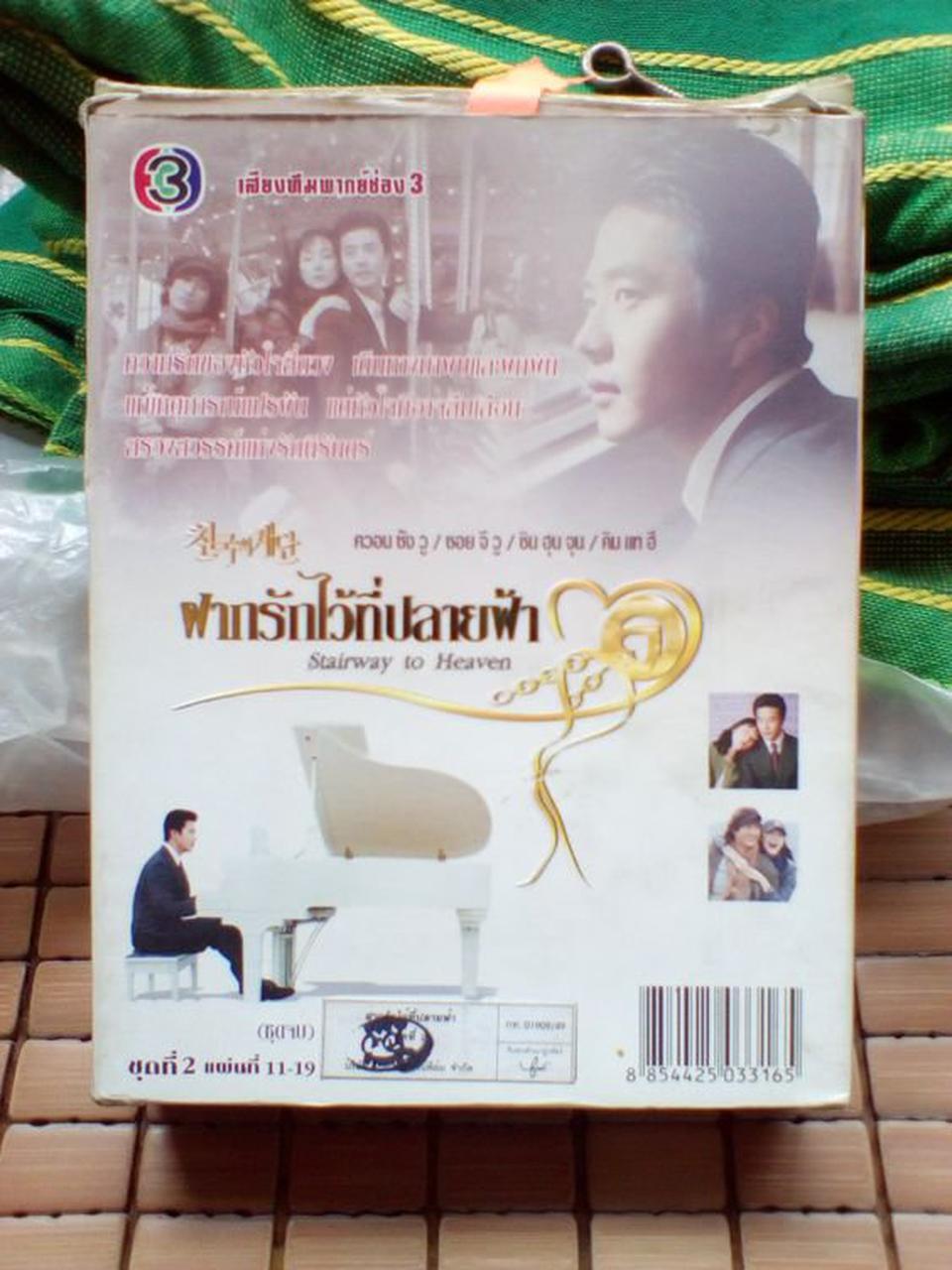 """VCD Boxset มือสอง ละครเกาหลี """"ฝากรักไว้ที่ปลายฟ้า"""" รูปที่ 4"""