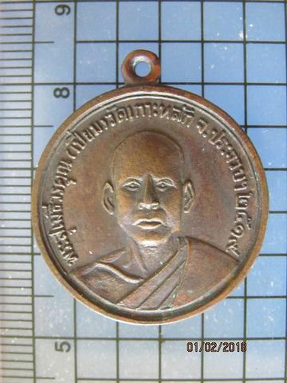 123 เหรียญหลวงพ่อเปี่ยม วัดเกาะหลัก เนื้อทองแดง ปี 2519 เหรี รูปที่ 2