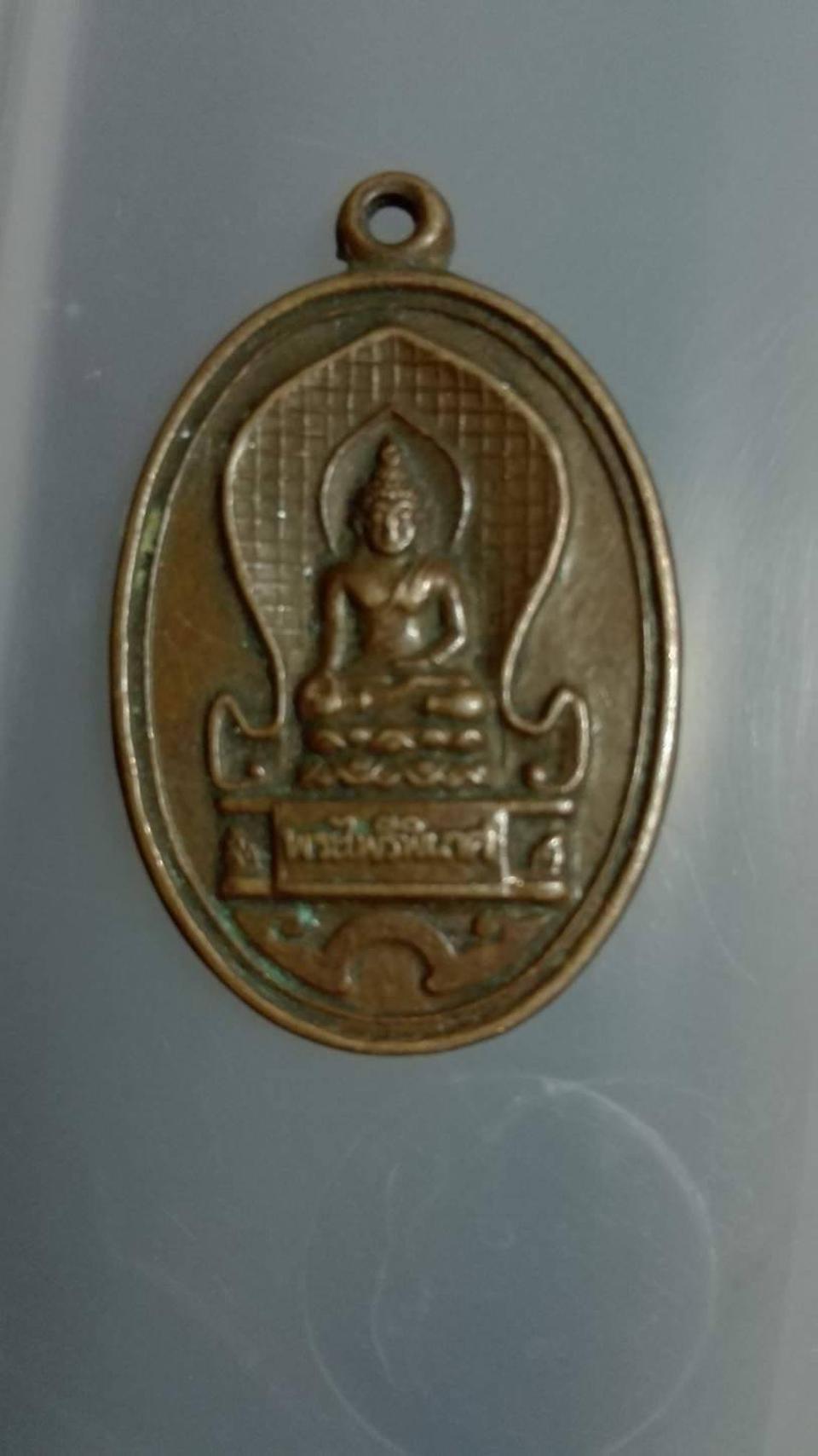 เหรียญพระไพรีพินาศ 50 ปี กรมอาชีวศึกษา พ.ศ. 2534 รูปที่ 3