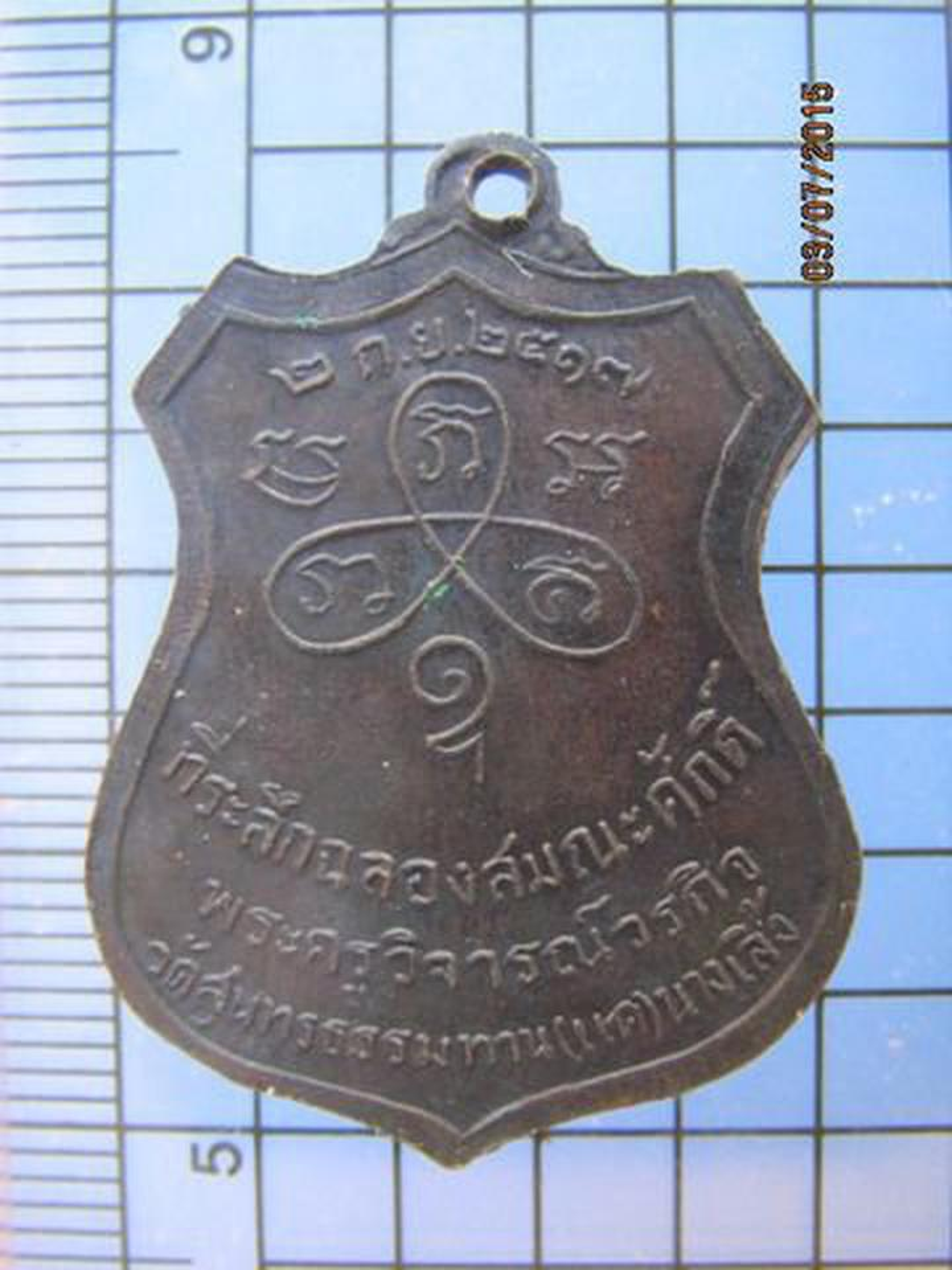 2366 เหรียญหลวงพ่อบารมี ที่ระลึกฉลองสมณศักดิ์ หลวงปู่ธูป วัด รูปที่ 1