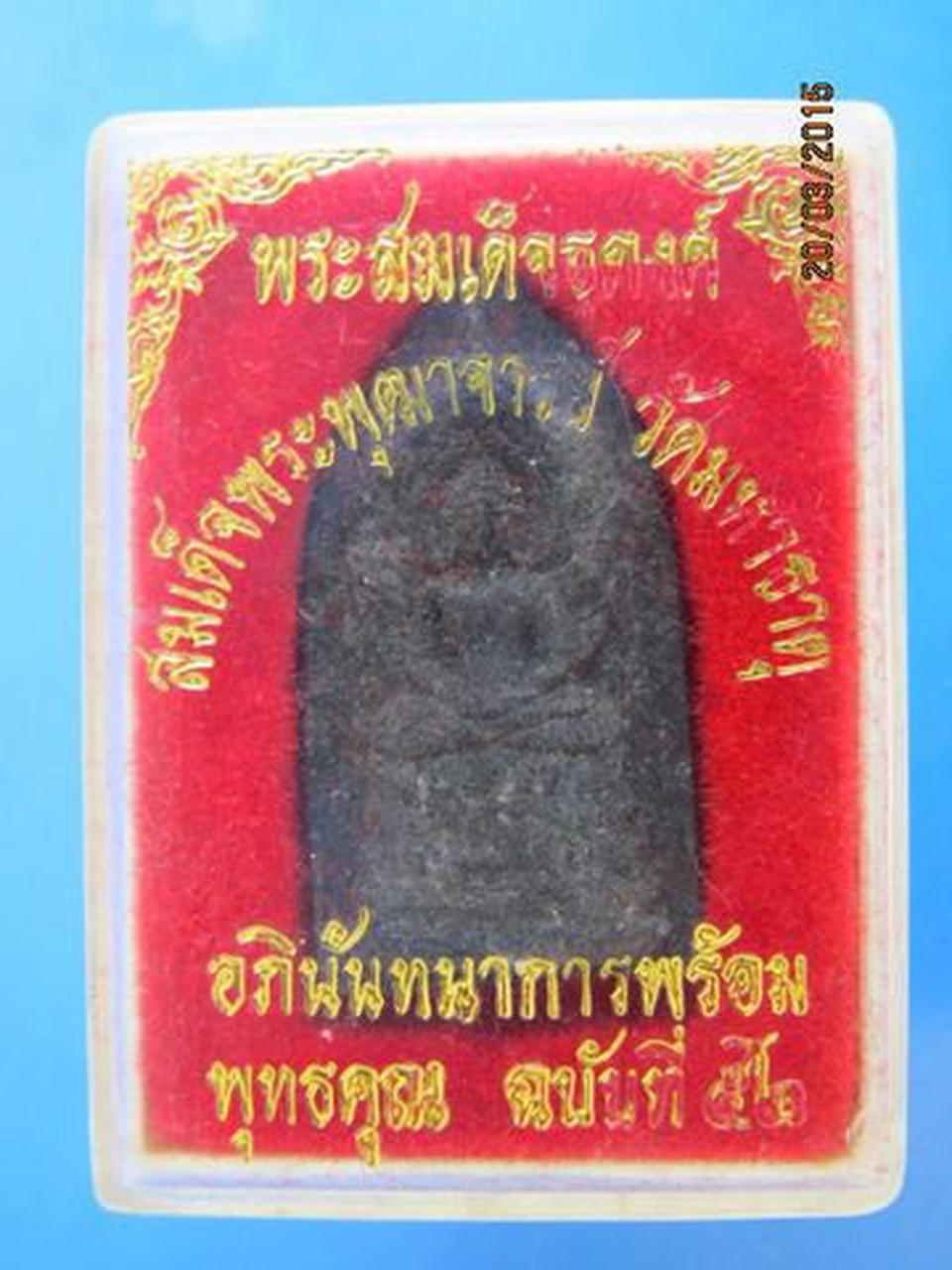 1391 พระสมเด็จธุดงค์สมเด็จพระพุฒาจารย์ วัดมหาธาตุ รูปที่ 3