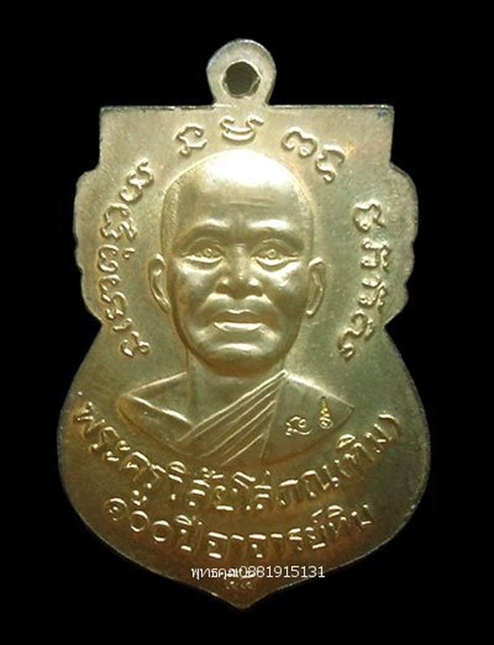 เหรียญหลวงปู่ทวด 100ปี อาจารย์ทิม วัดช้างให้ ปัตตานี 2555 รูปที่ 4