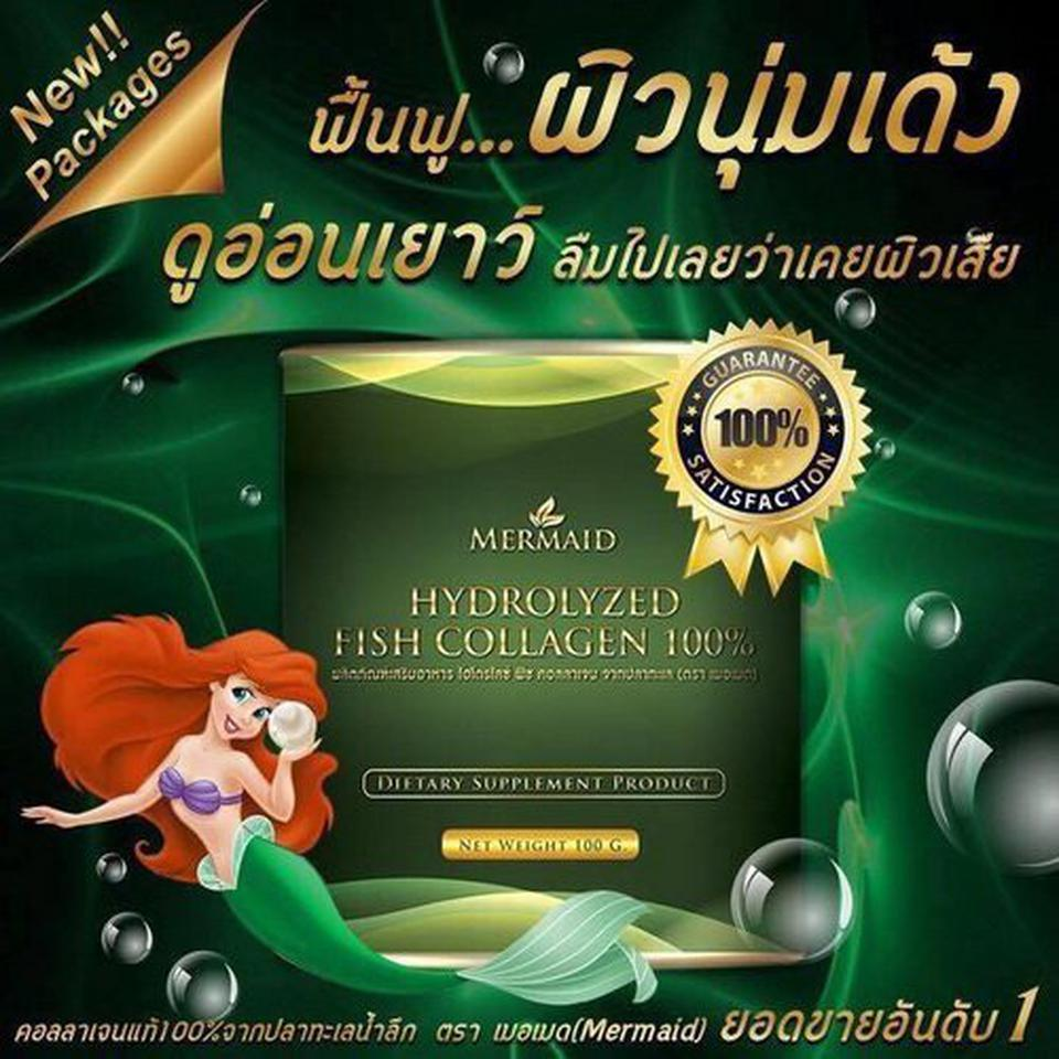 Collagen 100% by Mermaid รูปที่ 1