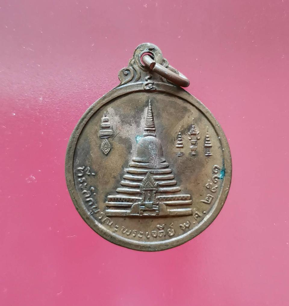 5818 เหรียญสมเด็จพระสังฆราช (จวน) วัดมกุฏกษัตริยาราม ปี 2511 รูปที่ 2