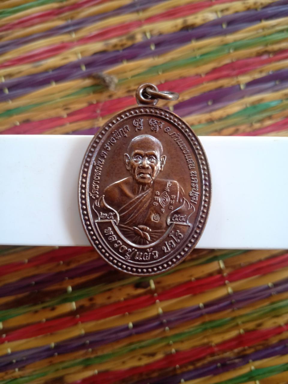 เหรียญหลวงปู่แผ้ว ปวโร  ปราบไพรี รูปที่ 1