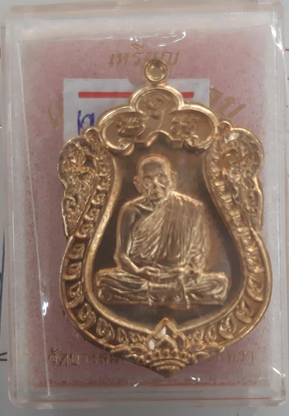 เหรียญเสมา ๘ รอบ วัดบางสมัคร จ.ฉะเชิงเทรา ปี 2560 รูปที่ 5