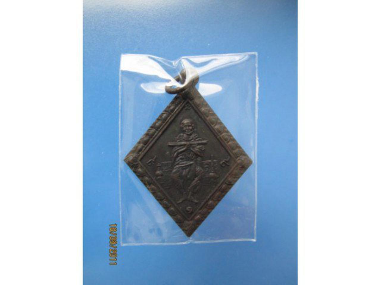 - เหรียญสมเด็จพุฒาจารย์โต ปี2499 หลวงปู่นาคปลุกเสก  รูปที่ 2