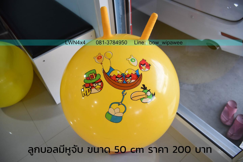 ลูกบอลเด้งดึ๋งขนาดใหญ่ ราคาถูก รูปที่ 4