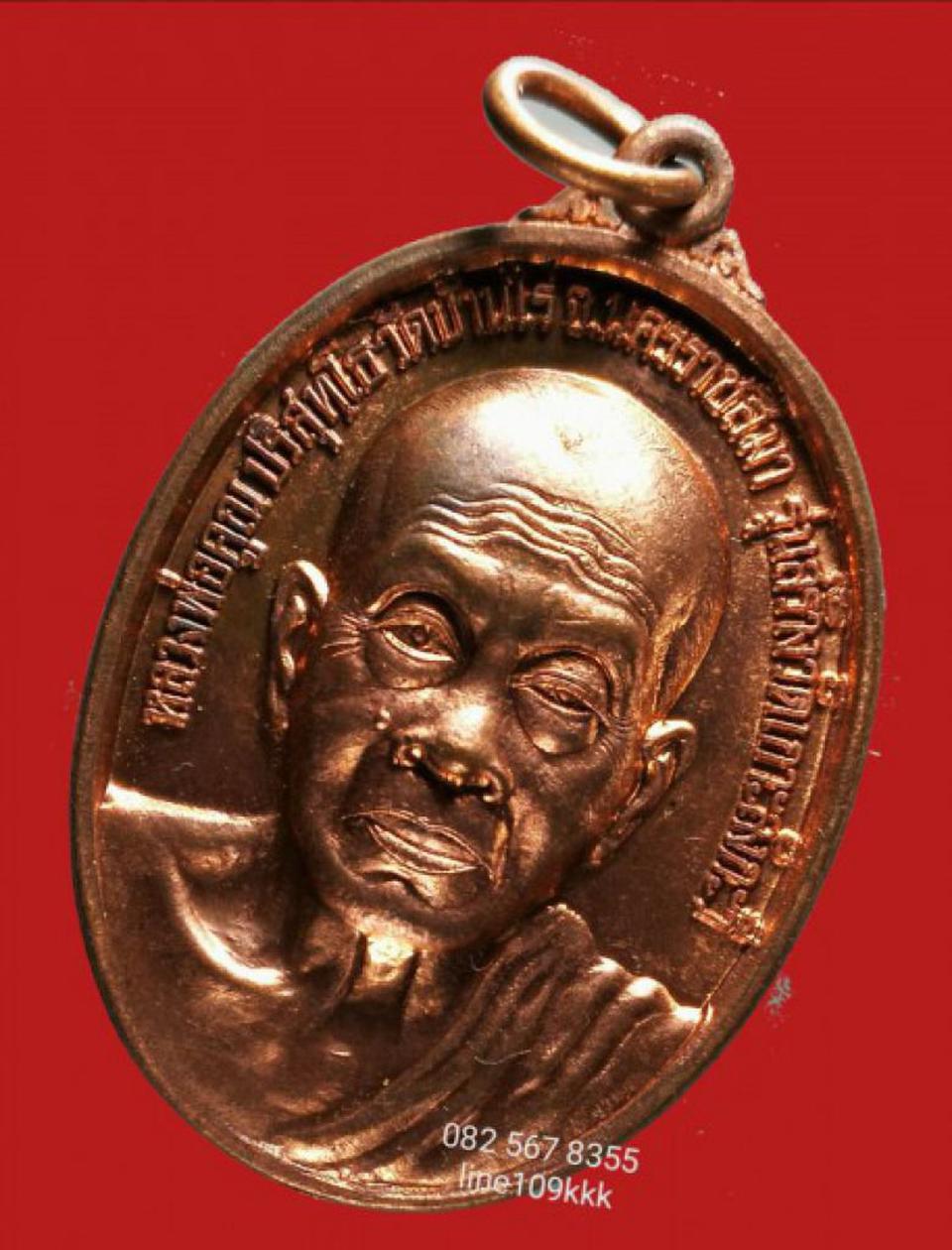 เหรียญหลวงพ่อคูณ รุ่นสร้างวัดเกาะลังกาวี 2006 มาเลเซีย เปิดแบ่งปัน รูปที่ 1