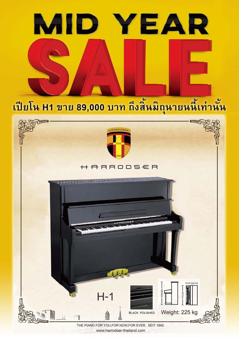 โปรโมชั่น Pro-Mid year sale โอะคูสติกเปียโน HARRODSER-H1 รูปที่ 1