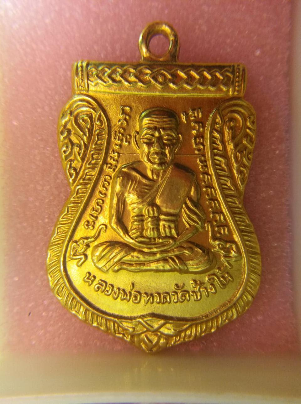 เหรียญเลื่อนสมณศักดิ์วัดช้างให้ปี 08 เนื้อทองคำแท้ สนใจทักมา รูปที่ 5