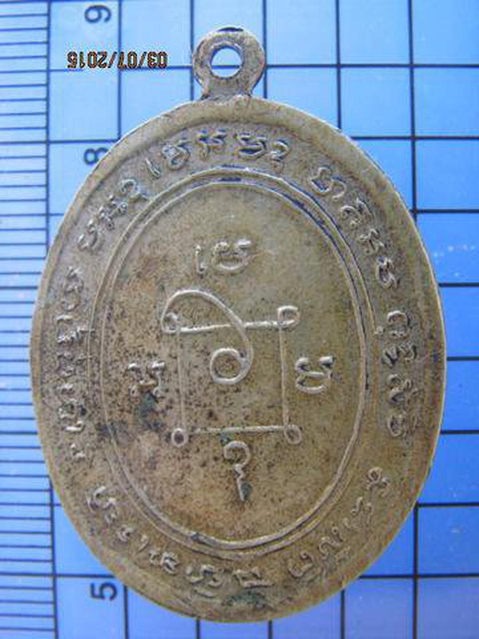 2387 เหรียญหลวงพ่อยอด วัดใหญ่ ปี 2511 เนื้ออาปาก้า จ.อ่างทอง รูปที่ 1