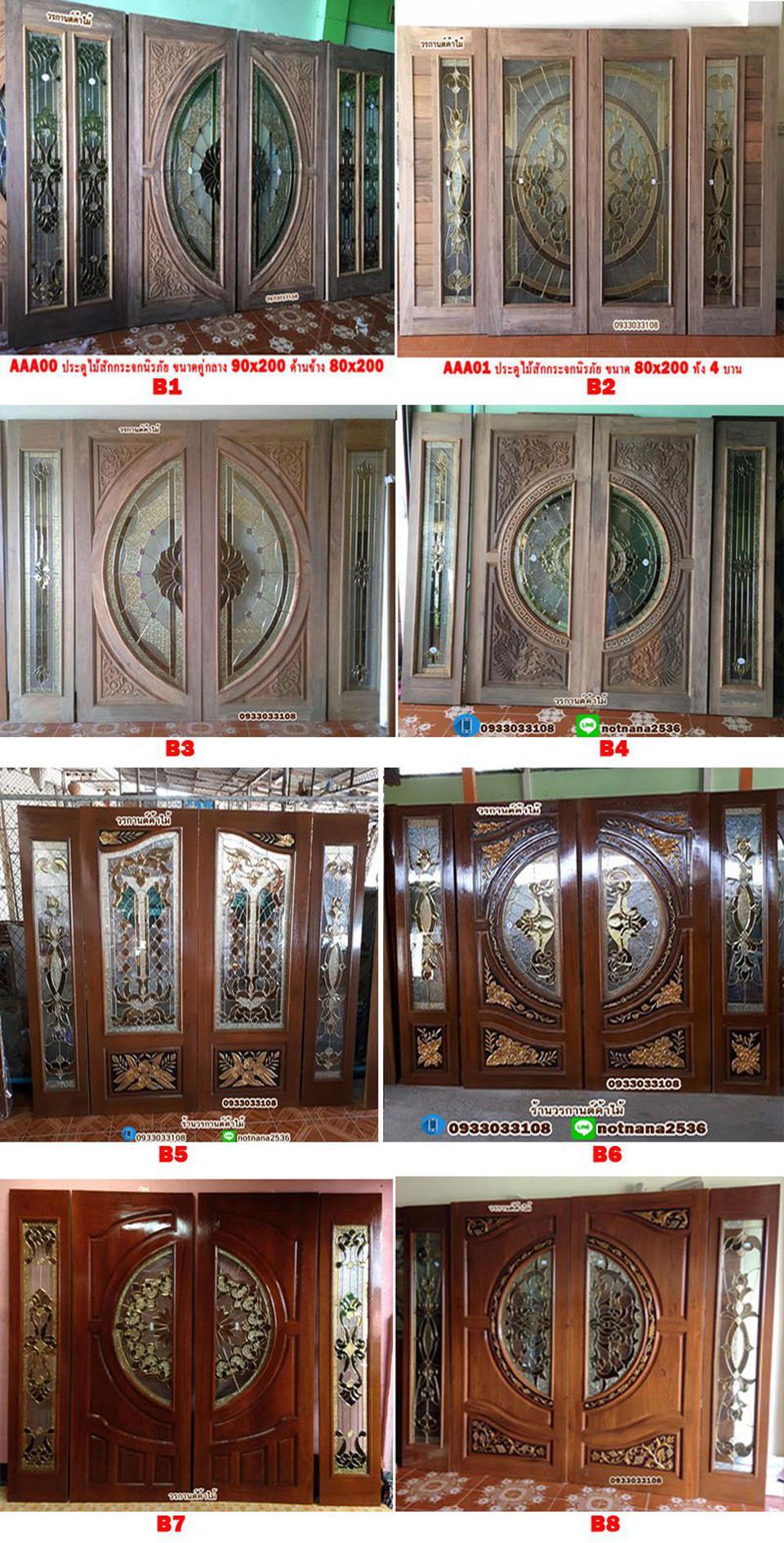ร้านวรกานต์ค้าไม้ จำหน่าย ประตูไม้สักบานคู่กระจกนิรภัย ประตูโมเดิร์น ประตูไม้สักบานเลื่อน รูปที่ 1