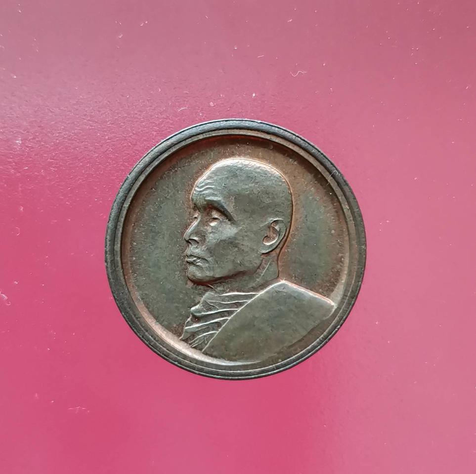 5824 เหรียญกลมเล็ก หลวงพ่ออุตตมะ วัดวังวิเวการาม ปี 2524 จ.กาญจนบุรี รูปที่ 1