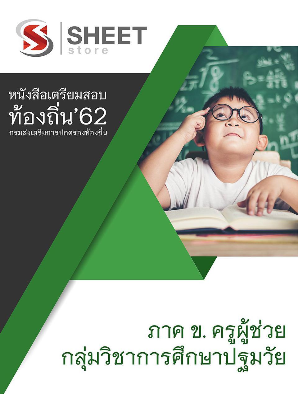 {อปท 2562}แนวข้อสอบครูผู้ช่วย กลุ่มวิชาการศึกษาปฐมวัย กรมส่ง รูปที่ 4