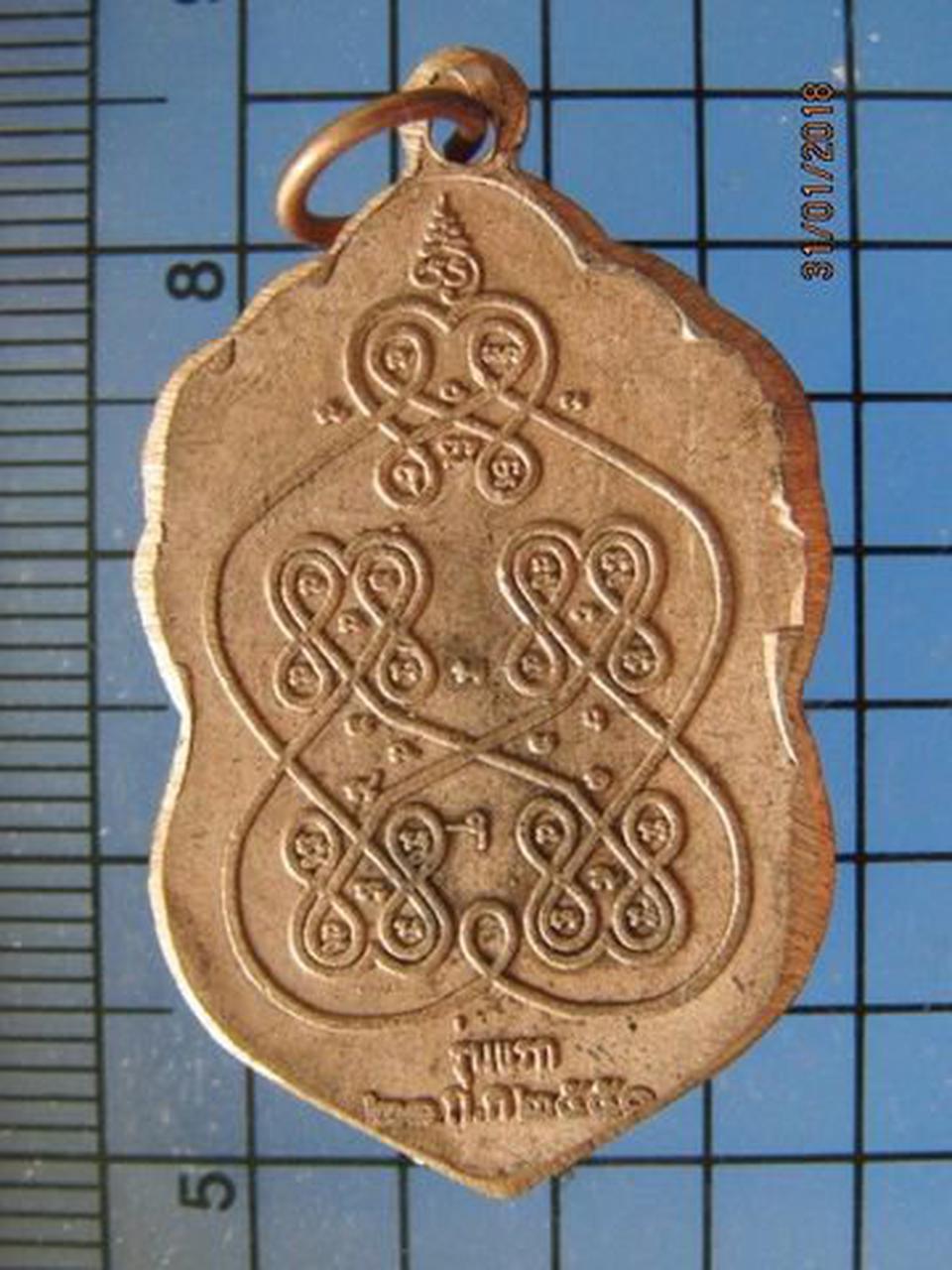 5058 เหรียญรุ่นแรกพระพุทธ วัดหนองคู ปี 2550 อ.ลำปลายมาศ จ.บุ รูปที่ 1