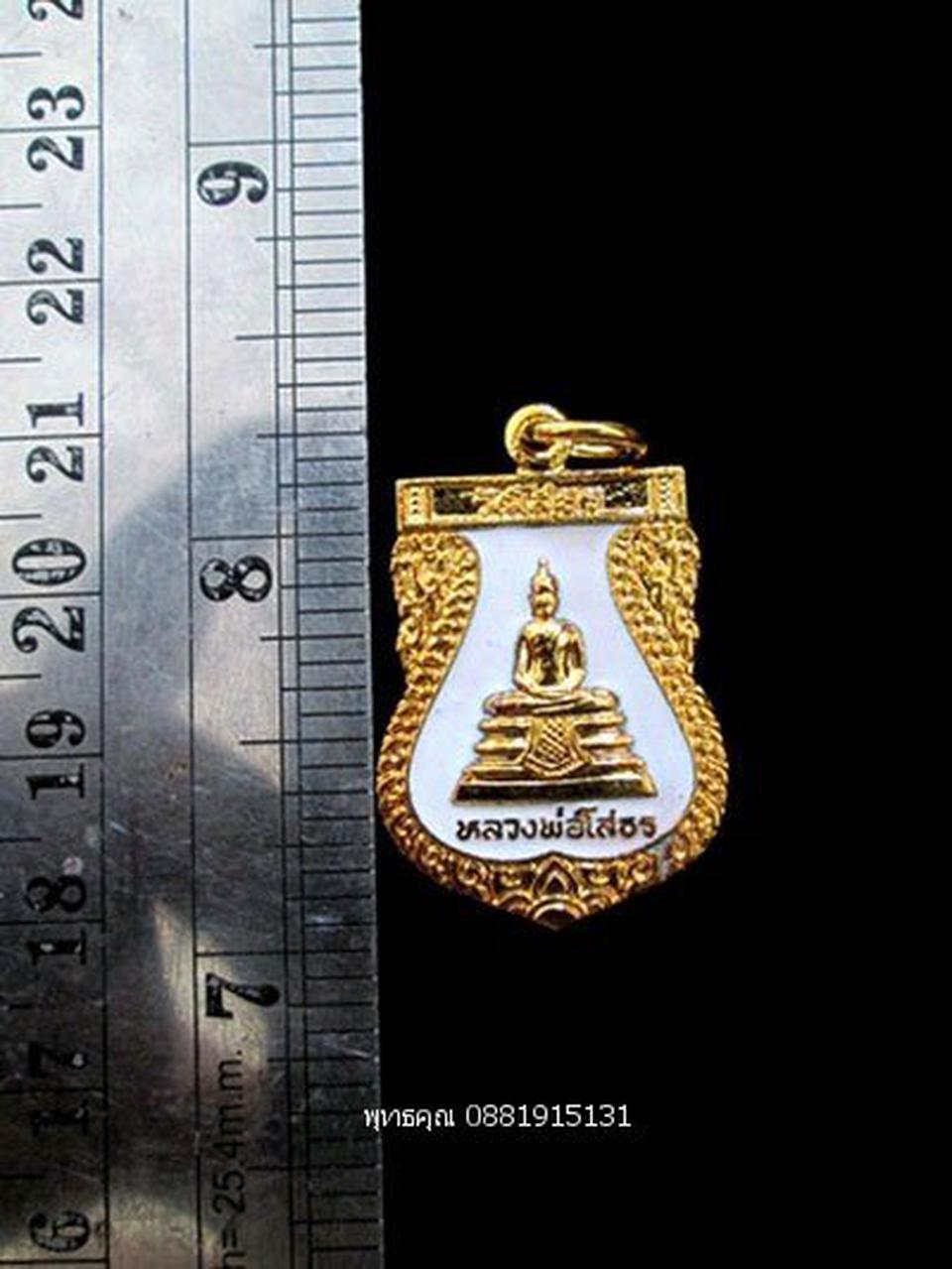 เหรียญลงยาหลวงพ่อโสธร วัดโสธร ฉะเชิงเทรา ปี2540 รูปที่ 3