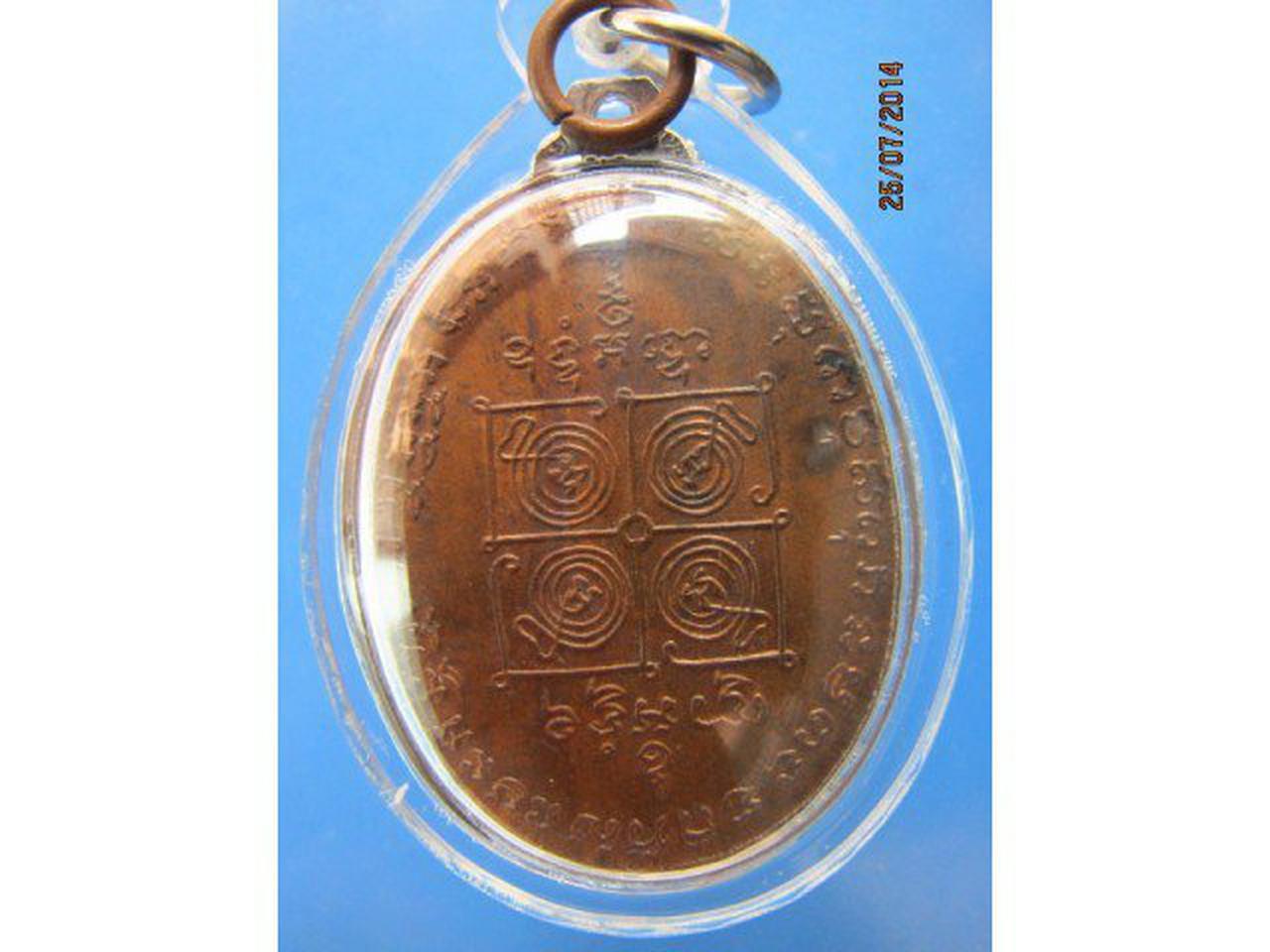 14 เหรียญรุ่นแรกหลวงพ่ออบ วัดถ้ำแก้ว ปี 2516 จ.เพชรบุรี เนื้อนวะโลหะ รูปที่ 1