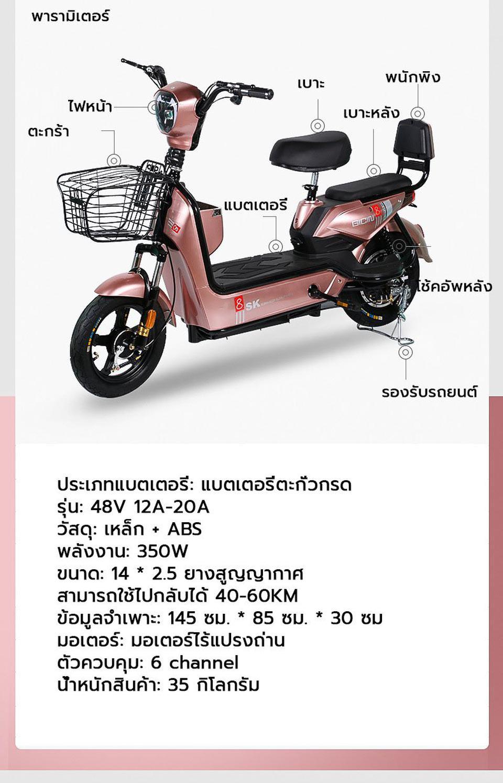 💥(จำนวนจำกัด)รถไฟฟ้า จักรยานไฟฟ้ารุ่นอัพเกรด  มีที่ปั่น มอเตอร์48V เหมาะสำหรับขับในเมือง มี 4 สี รูปที่ 6