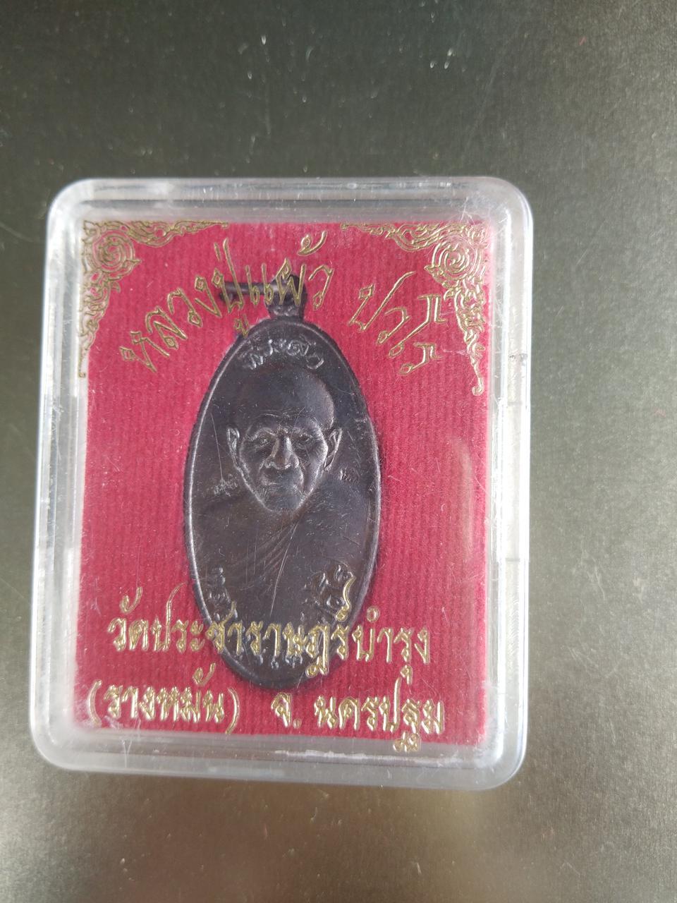 เหรียญใบขี้เหล็ก หลวงปู่แผ้ว ปวโร (วัดรางหมัน) รูปที่ 1