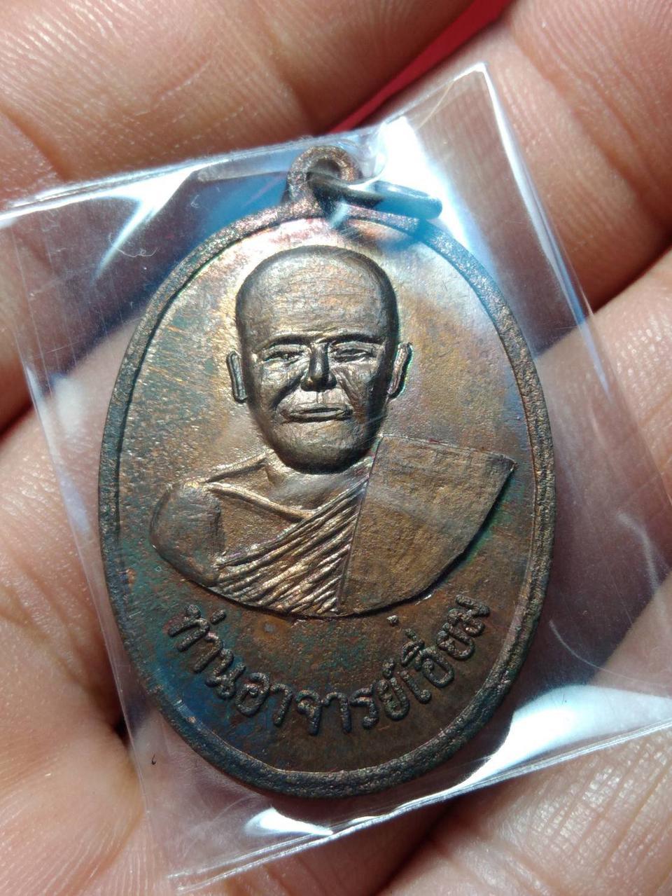 เปิดคับ เหรียญยิ้มหวานหลวงปู่เอี่ยม วัดสะพานสูง นนทบุรี รูปที่ 1