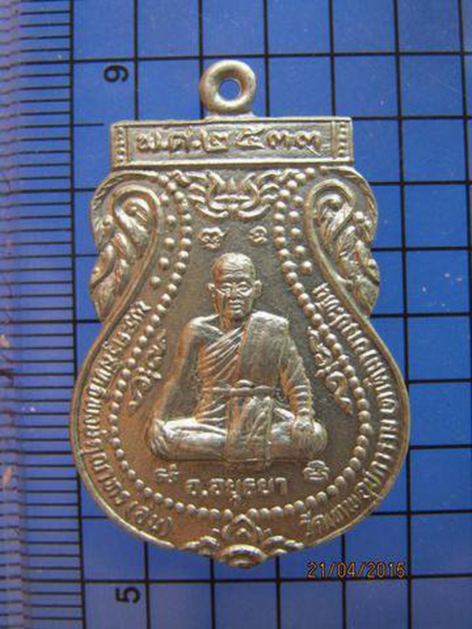 1749 เหรียญหลวงพ่ออุ่น วัดเทพอุปการาม อยุธยา เนื้ออัลปาก้า ป รูปที่ 1