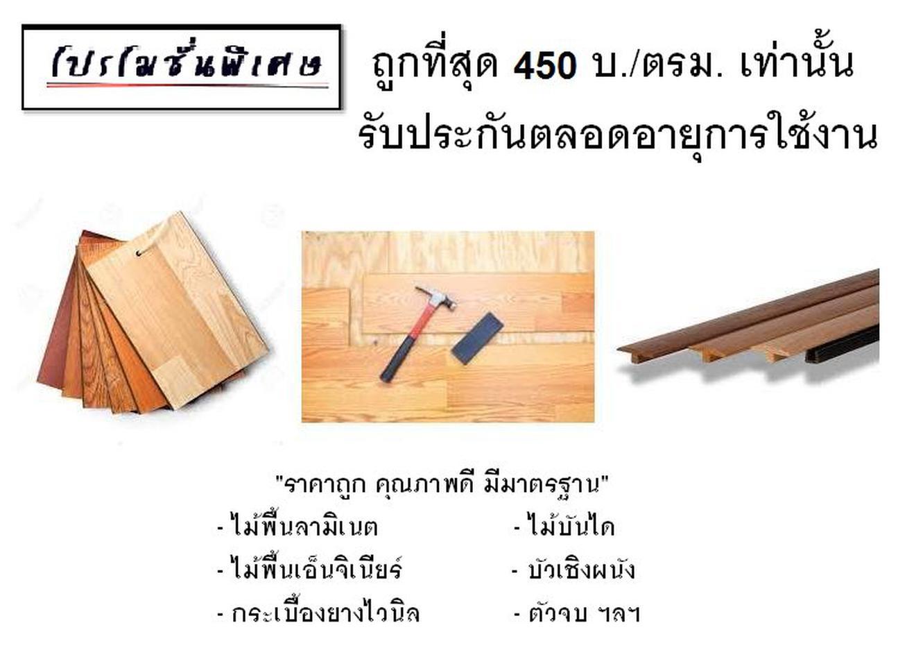 ร้าน 9 บุญมา จำหน่าย และรับติดตั้งปูพื้นไม้ลามิเนต บริการวัดหน้างาน ฟรี 089-257-8236 ช่างต๊ะ รูปที่ 3