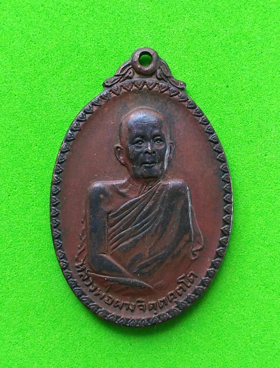 5673 เหรียญหลวงพ่อผาง วัดอุดมคงคาคีรีเขต ปี 2520 รุ่นที่ระลึกสิริอายุ 77  หลังเจดีย์ รูปที่ 1