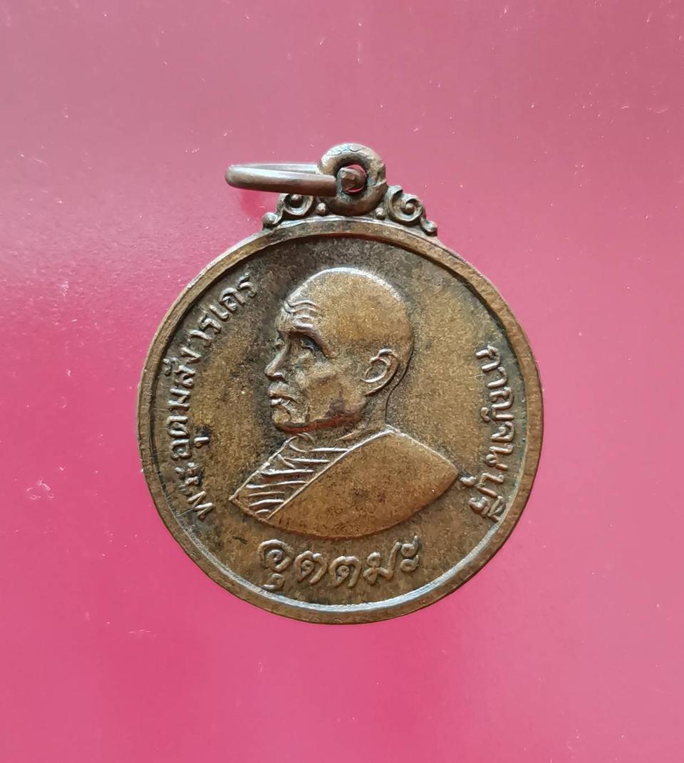 5825 เหรียญกลมหันข้าง หลวงพ่ออุตตมะ วัดวังก์วิเวการาม ปี 2544 จ.กาญจนบุรี  รูปที่ 1
