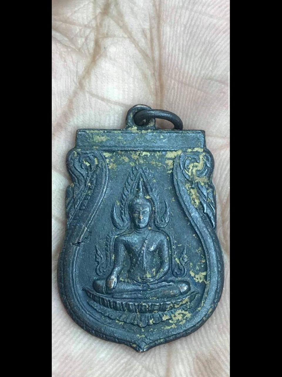 เปิดคับ เหรียญพระพุทธชินราชอินโดจีน รุ่นแรก  (บล็อคนิยม)  รูปที่ 1