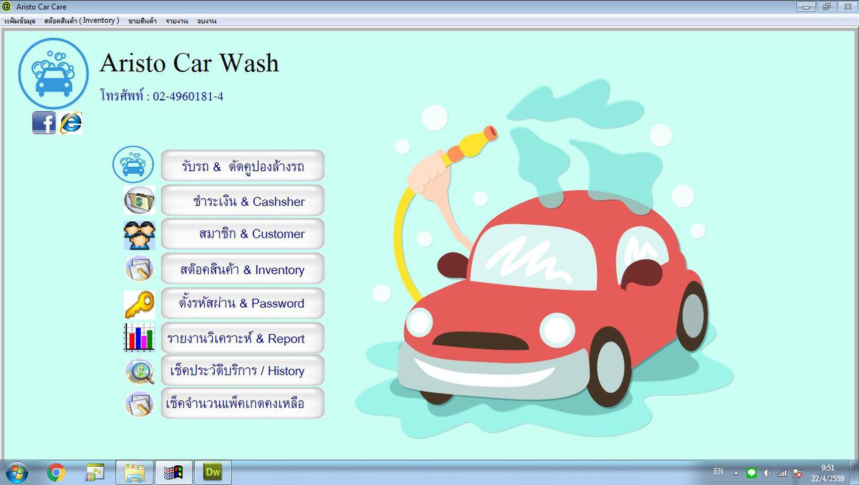 โปรแกรมคาร์แคร์ / ล้างรถ ( CARCARE ) รูปที่ 1