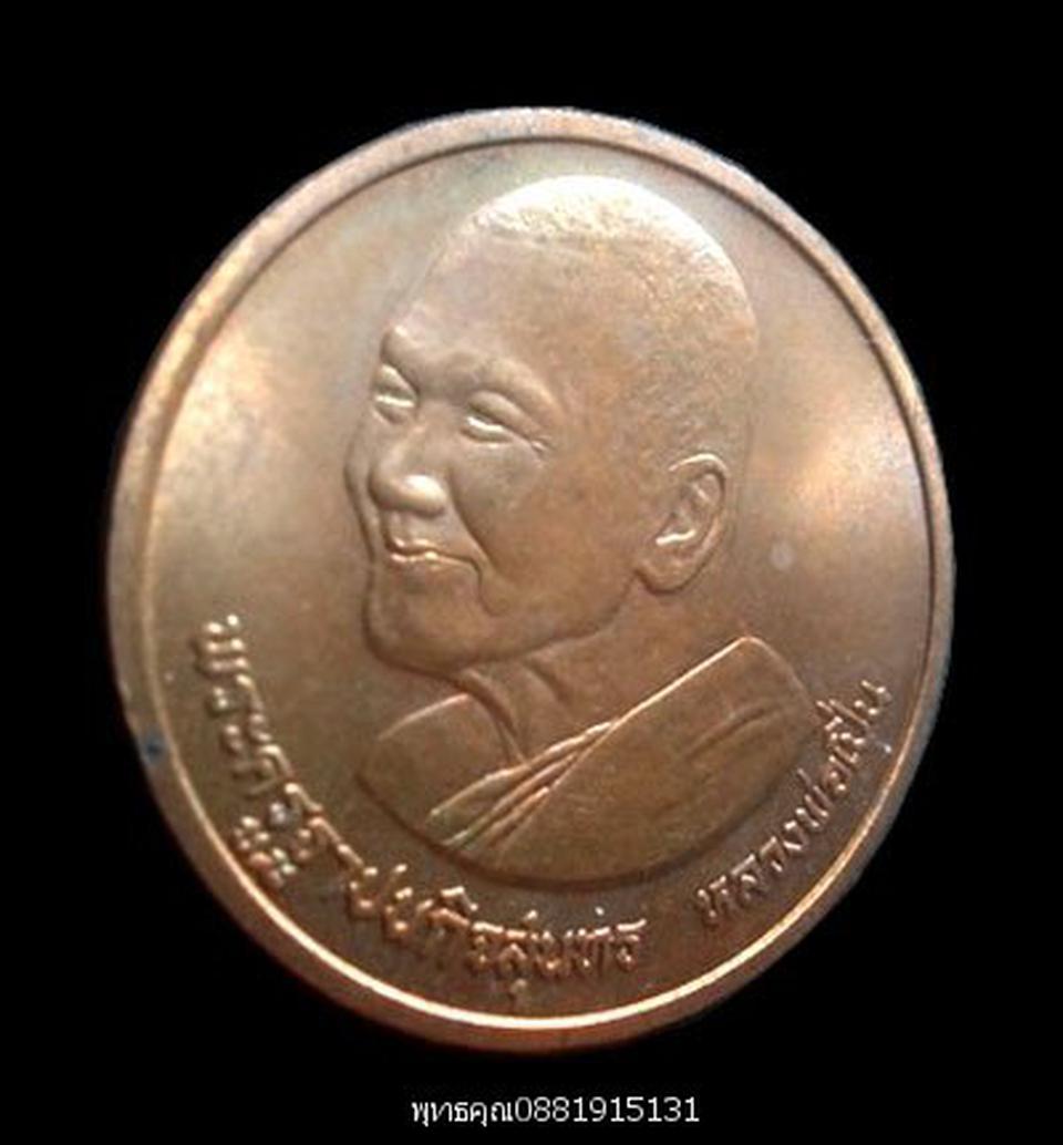 เหรียญหลวงพ่อเปิ่นรุ่นธรรมจักรมหามงคล วัดบางพระ นครปฐม ปี2537 รูปที่ 2