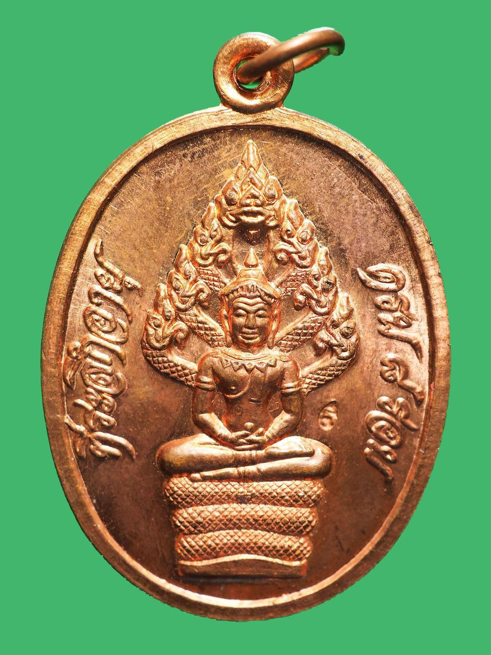 เหรียญนาคปรกไตรมาส หลวงปู่ทิม วัดละหารไร่ ปี 2518 รูปที่ 1