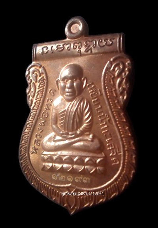 เหรียญหัวโต หลวงปู่ทวด รุ่นสร้างอนุสรณ์สถานตำรวจ ยะลา ปี2556 รูปที่ 3