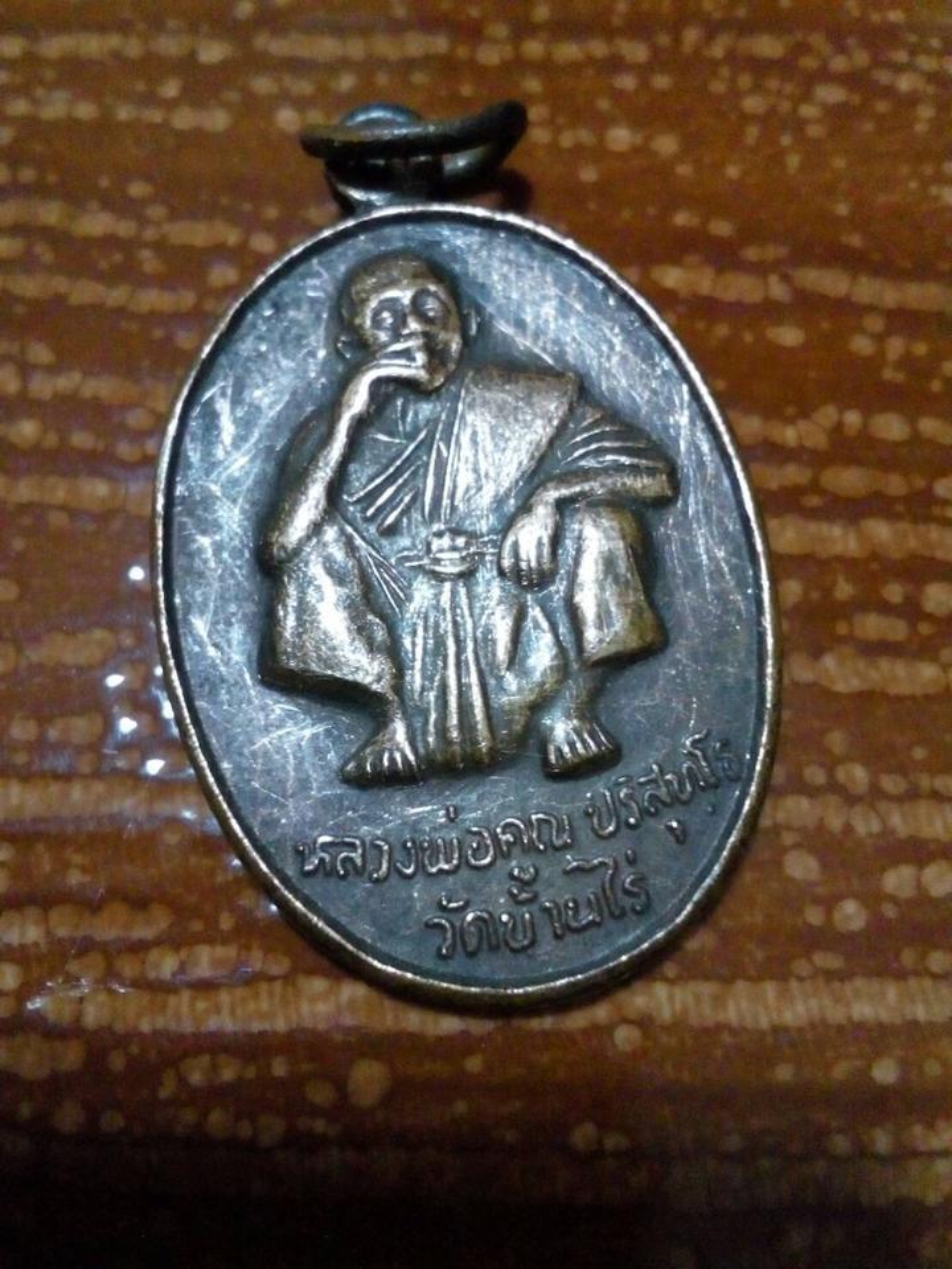 เหรียญหลงพ่อคูณรุ่นโชคทวีคูณ ปี 2536 รูปที่ 1