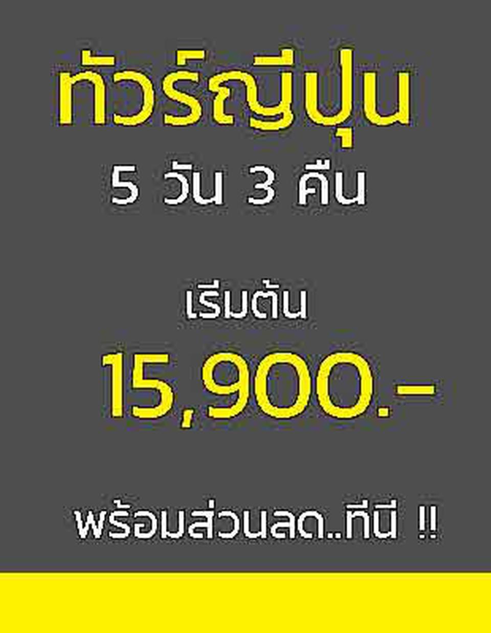 ทัวร์ญี่ปุ่น 5 วัน 3 คืน ราคา 15900 บาท รูปที่ 1