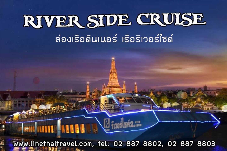ล่องเรือเเม่น้ำเจ้าพระยา เรือริเวอร์ไซด์ ราคาพิเศษ รูปที่ 1