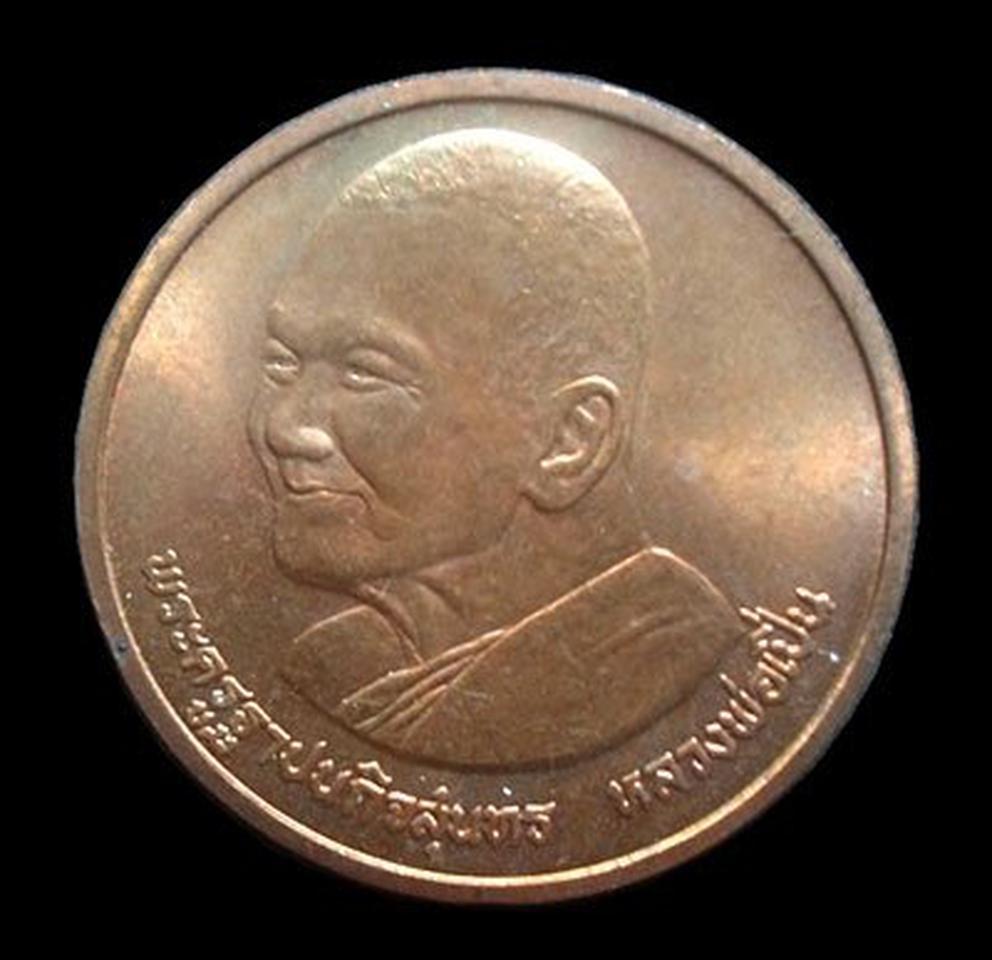 เหรียญหลวงพ่อเปิ่นรุ่นธรรมจักรมหามงคล วัดบางพระ นครปฐม ปี2537 รูปที่ 1
