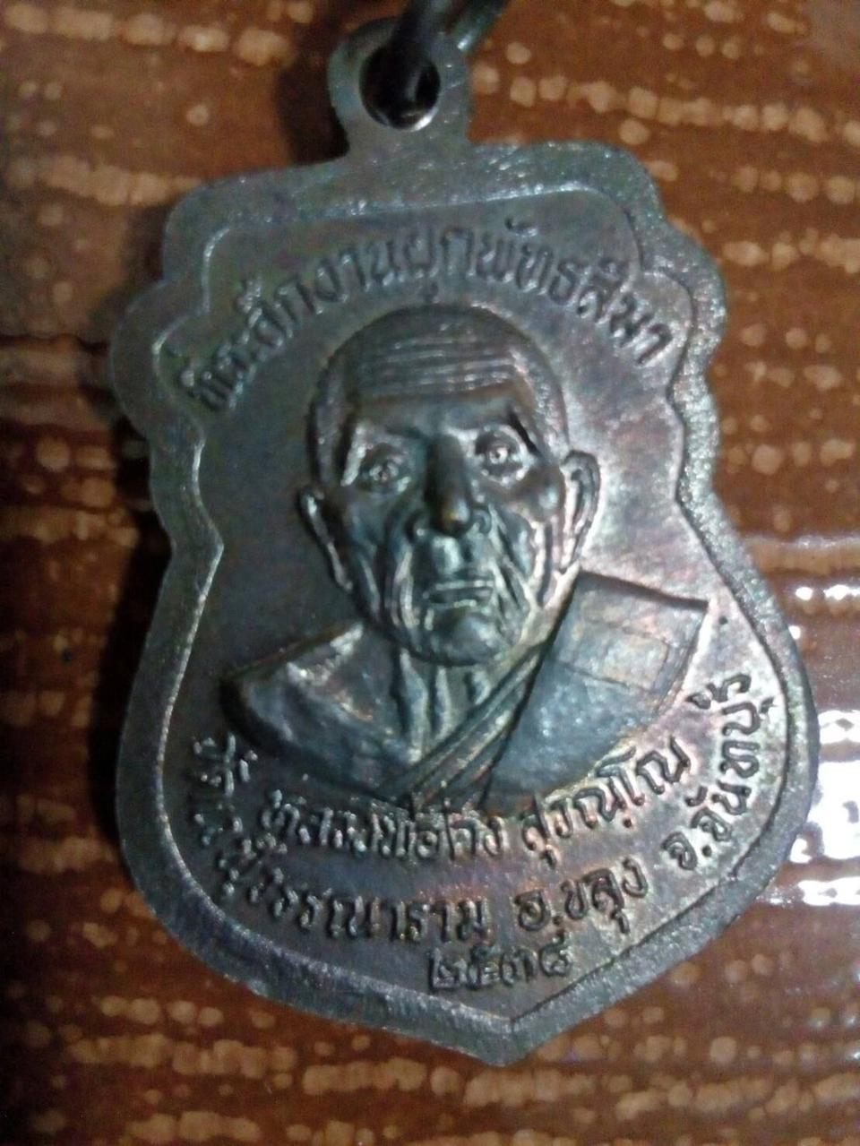 เหรียญหลงพ่อคง  สุวรณุโณ ที่ระลึกงานผูกพัทธสีมา    ปี 2538 รูปที่ 1