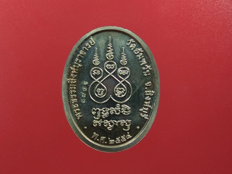 เหรียญเจริญพรเต็มองศ์ (เจริญพรบน)หลวงพ่อจรัญ เนื้ออาปาก้า รูปที่ 5
