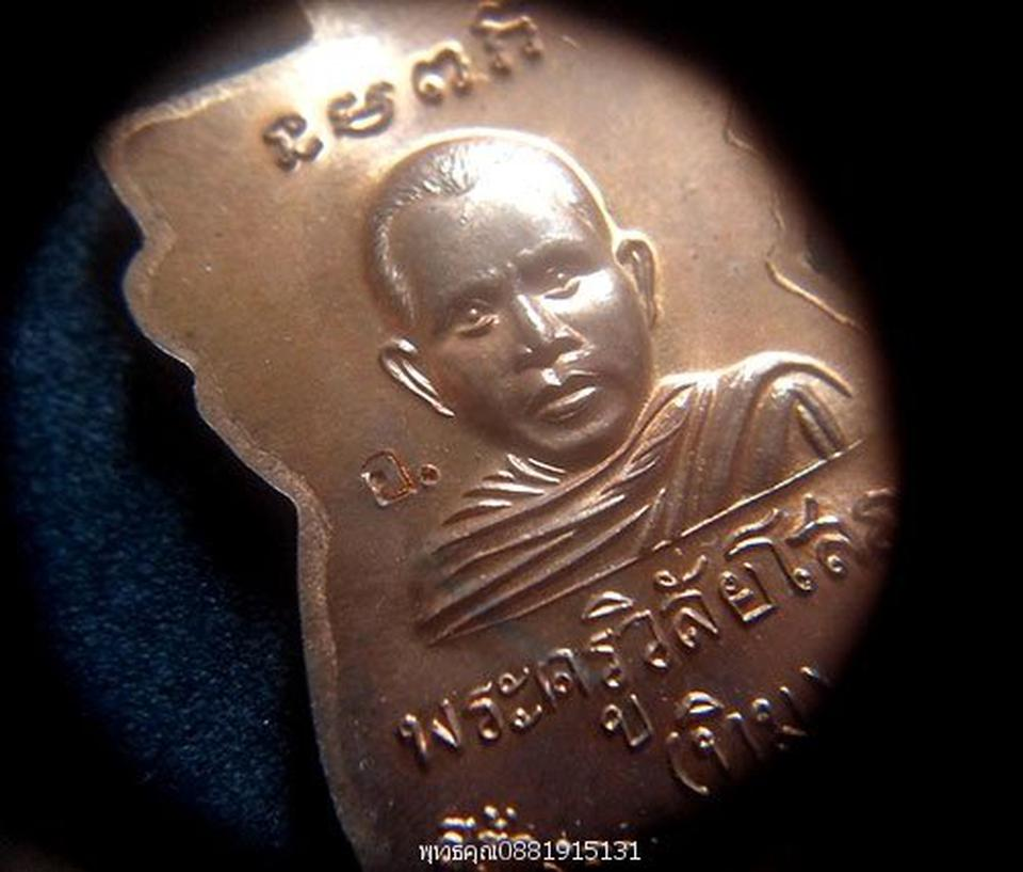 เหรียญหัวโต หลวงปู่ทวด รุ่นสร้างอนุสรณ์สถานตำรวจ ยะลา ปี2556 รูปที่ 4