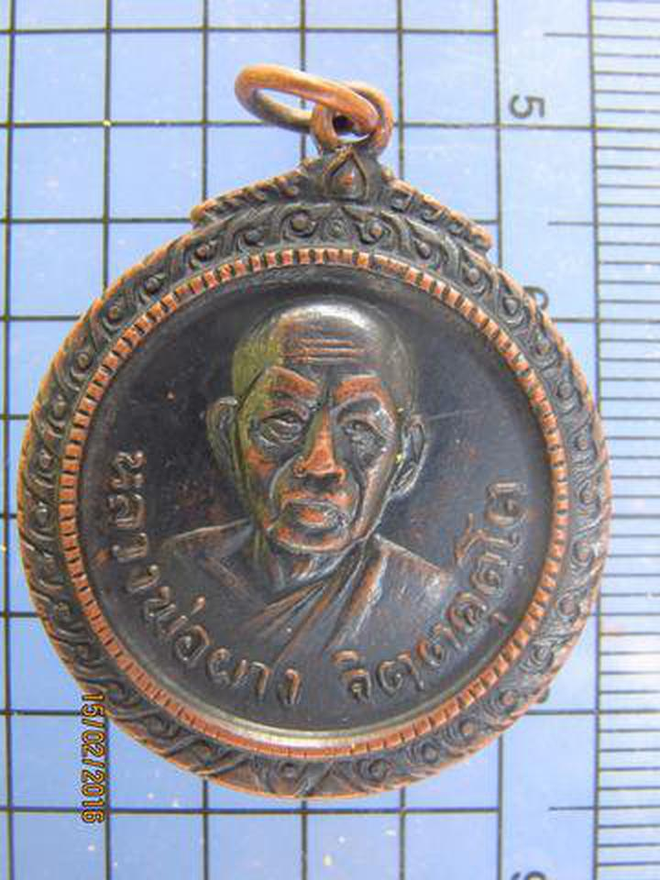 3137 เหรียญร่วมพลังจิต หลวงพ่อผาง วัดอุดมคงคาคีรีเขตต์ รุ่น  รูปที่ 2