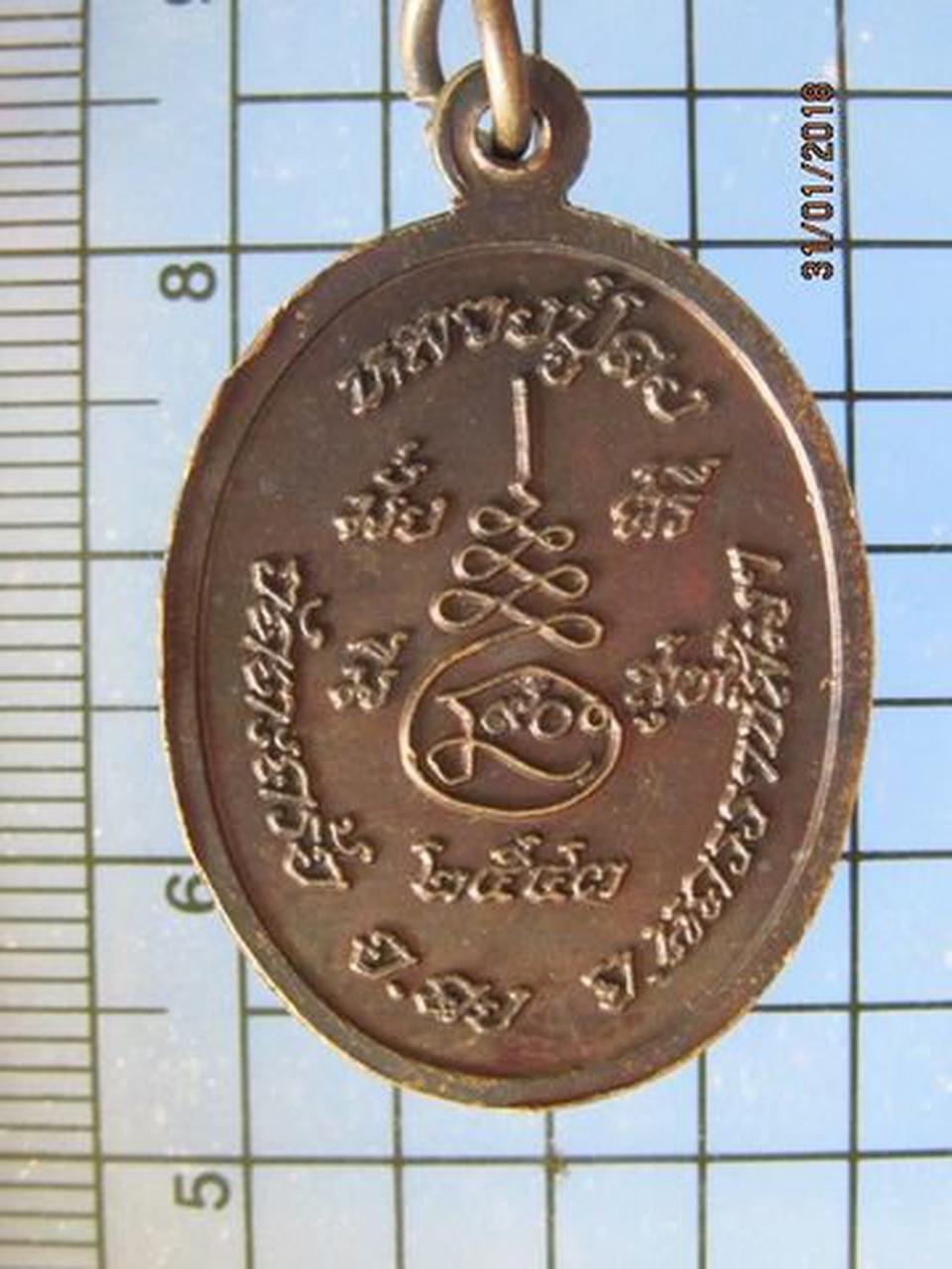 5053 เหรียญหลวงพ่อคง วัดตะคร้อ ปี2543 รุ่น มั่งมี ศรีสุข จ.น รูปที่ 1